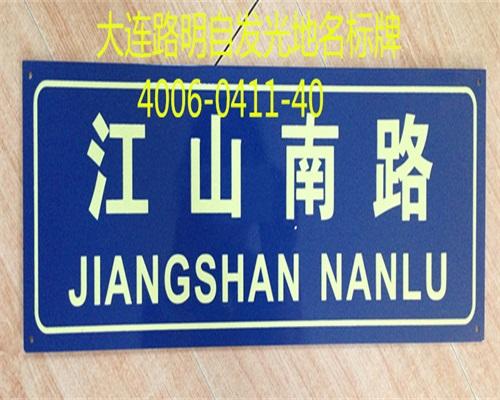 浙江地名标识