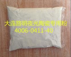 陶瓷专用粉