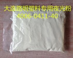 塑料专用粉