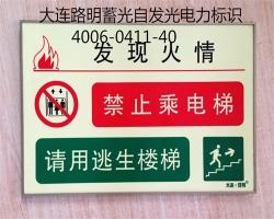 浙江电力标识