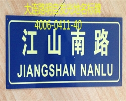 江苏地名标识